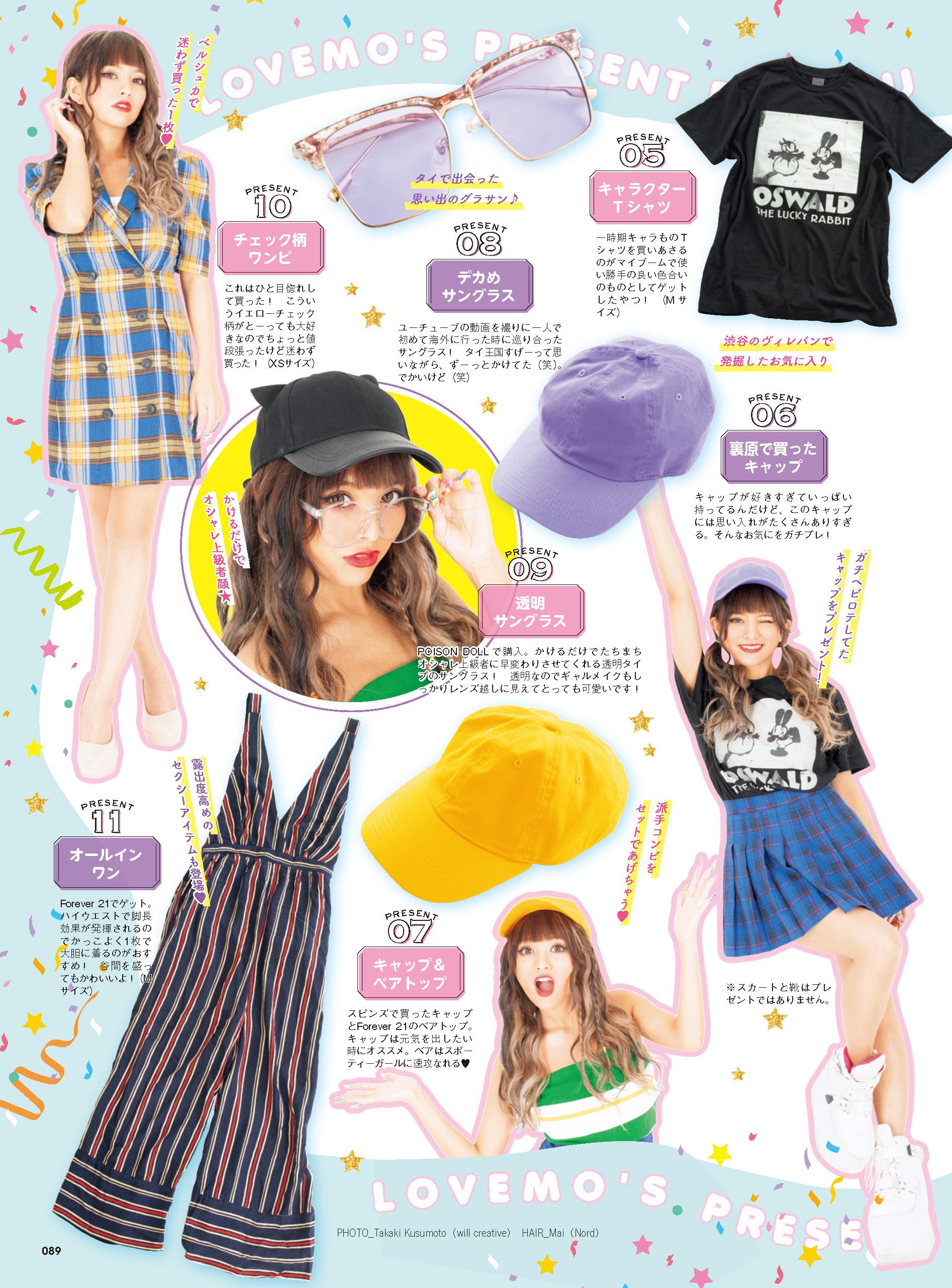 さーやの私服collection!!