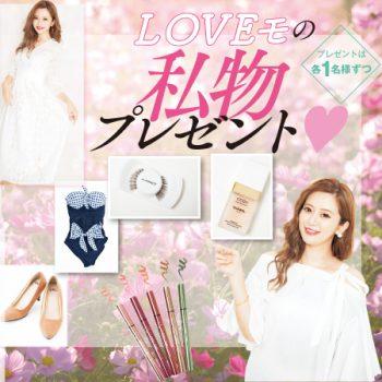 LOVEモの私物プレゼント~第2回慧子の私物collection!!~