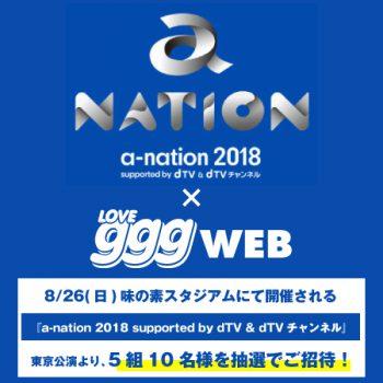 5組10名様ご招待!「a-nation 2018 supported by dTV & dTVチャンネル」