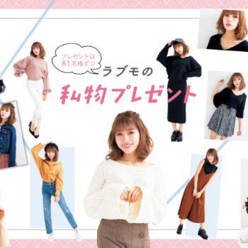 LOVEモの私物プレゼント~第4回まやにゃむの私物collection!!~