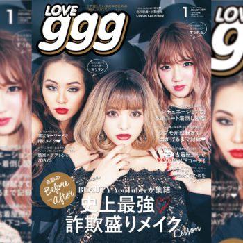 LOVEggg Vol.8