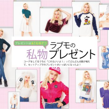 LOVEモの私物プレゼント~第6回ALESHAの私物collection!!~