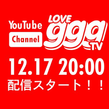 LOVEgggTV 12.17 20:00 配信スタート! チャンネル登録してね